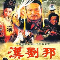 王军评书:汉刘邦