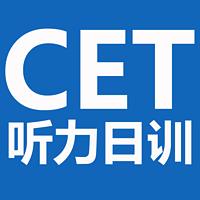 CET听力日训