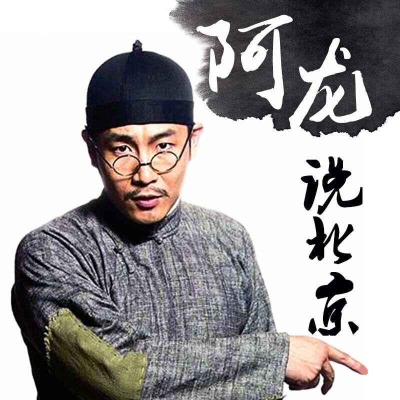 阿龙说北京