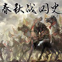 北京大学历史系教授讲春秋战国史