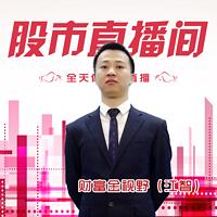 财富金视野|谈股论金(江智、火红)