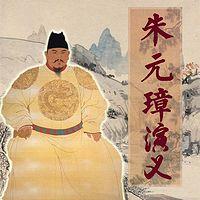 刘兰芳:朱元璋演义