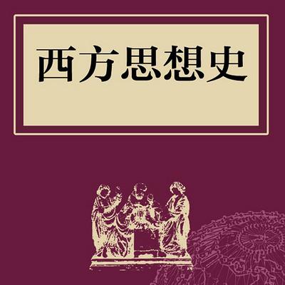 清华大学讲西方近现代思想史