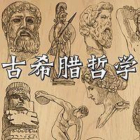 武大教授讲古希腊哲学
