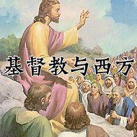 武汉大学讲基督教与西方文化