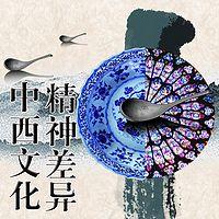 中西文化的精神差异