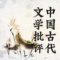 中国古代文学批评