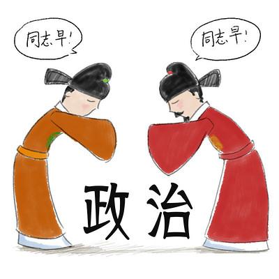 钱穆《中国历代政治得失》