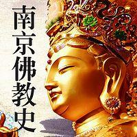 南京佛教史上的祖庭文化