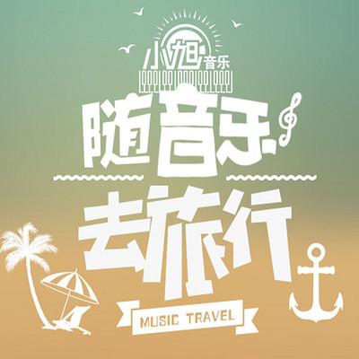 跟着音乐去旅行