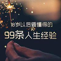 成年后必知的99条人生经验