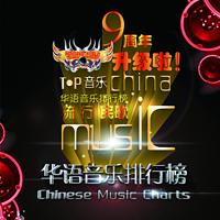 《华语音乐排行榜》开播9周年