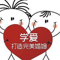 学爱,打造完美婚姻