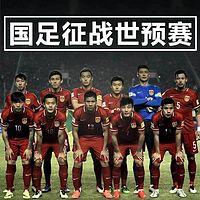 国足征战世预赛