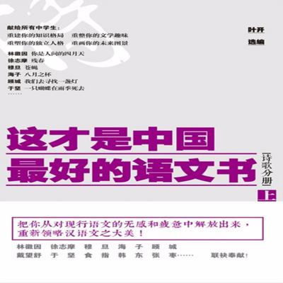 这才是中国最好的语文书-诗歌