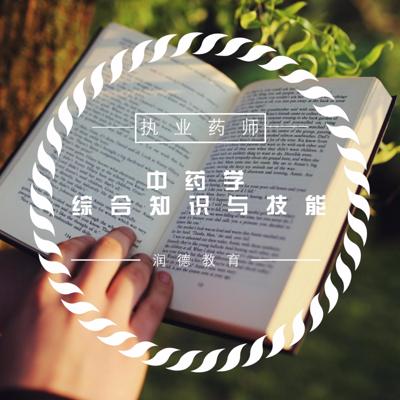 《执业药师中药综合考点集锦『润德教育』》