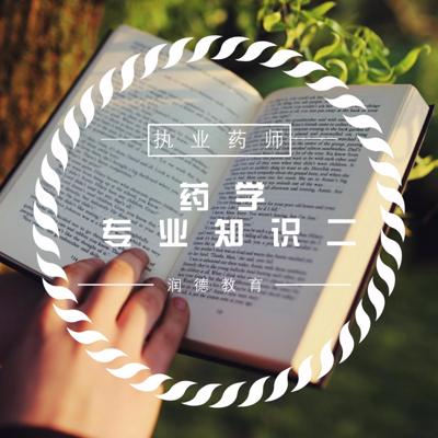 《执业药师西药药二考点集锦『润德教育』》