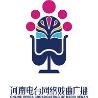 河南电台网络戏曲广播