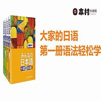 大家的日本语 第一册语法精讲