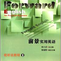 前景实用英语视听说教程1