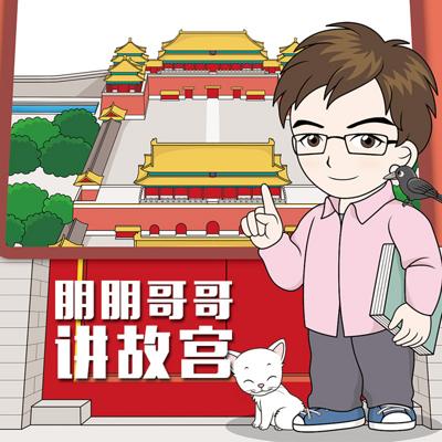 读书时间:朋朋哥哥讲故宫