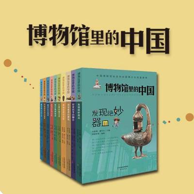 读书时间:博物馆里的中国