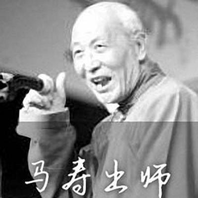 王文玉:马寿出师