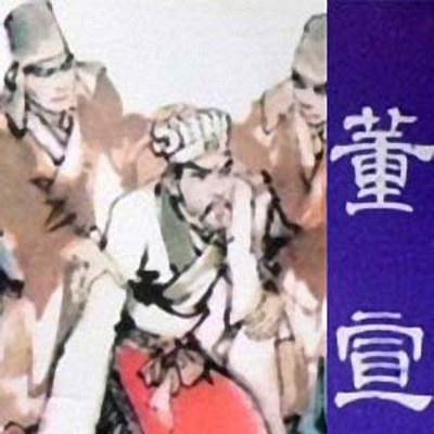 王文玉:强相董宣