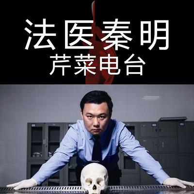 法医秦明芹菜电台