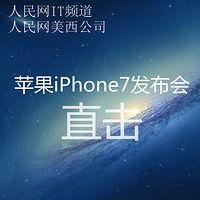 人民网IT频道苹果发布会直击