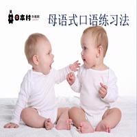 母语式口语练习法