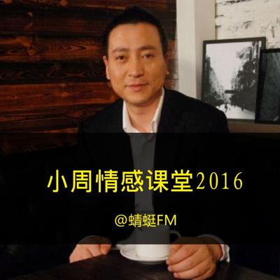 小周情感课堂2016