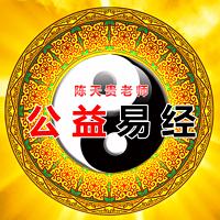 易经六十四卦故事-谦卦【全集】