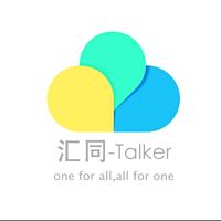 「汇同-Talker」