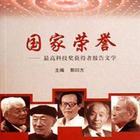 仲维维评书:国家荣誉