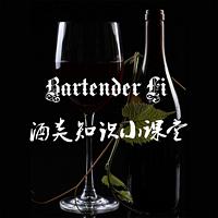 Bartender Li的酒类理论小教室