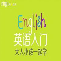 英语口语入门