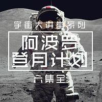 阿波罗登月计划