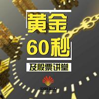 黄金60秒股票点评安贝金融