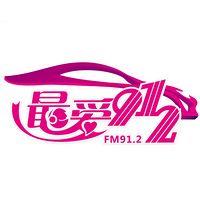 桂林电台最爱912