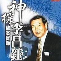 李昌钰破案实录