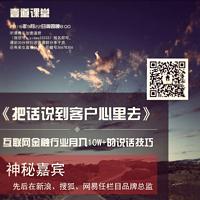 北京-有书共读计划-《把话说到客户心里》