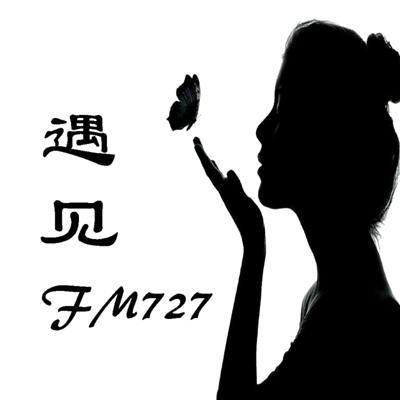 遇见FM727