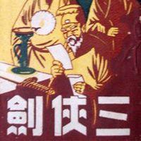 祁永亮评书:三侠剑(上)