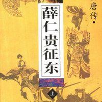 邵军荣评书:薛仁贵征东(上)