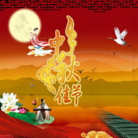 2016年中秋节特辑