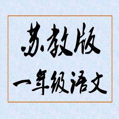 【苏教版】小学语文一年级导学