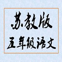 【苏教版】小学语文五年级导学