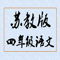 【苏教版】小学语文四年级导学