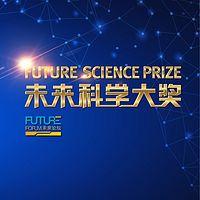 9.19未来科学大奖